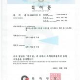 특허증 – 활성탄소섬유